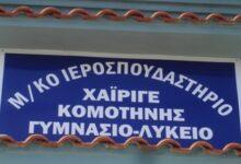 Photo of Medreselerde önemli değişiklik,Tayinli müftüler Encümen Başkanı….